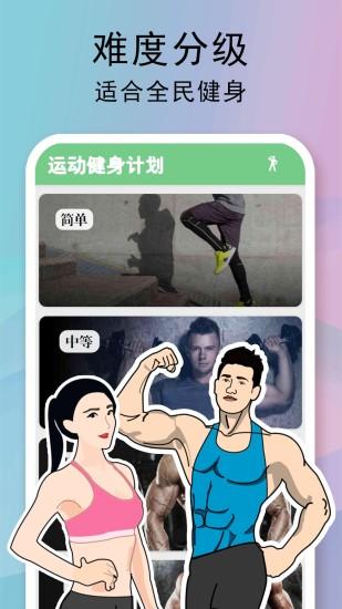 全民健身计划 V2.34 安卓版截图4