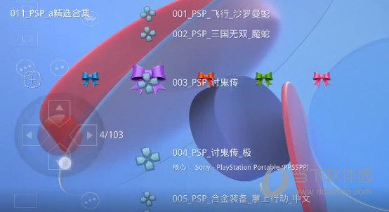 pc全能模拟器retroarch整合包