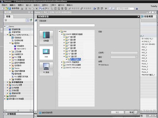 博途v16.1软件