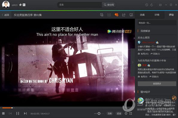 腾讯视频xp版下载