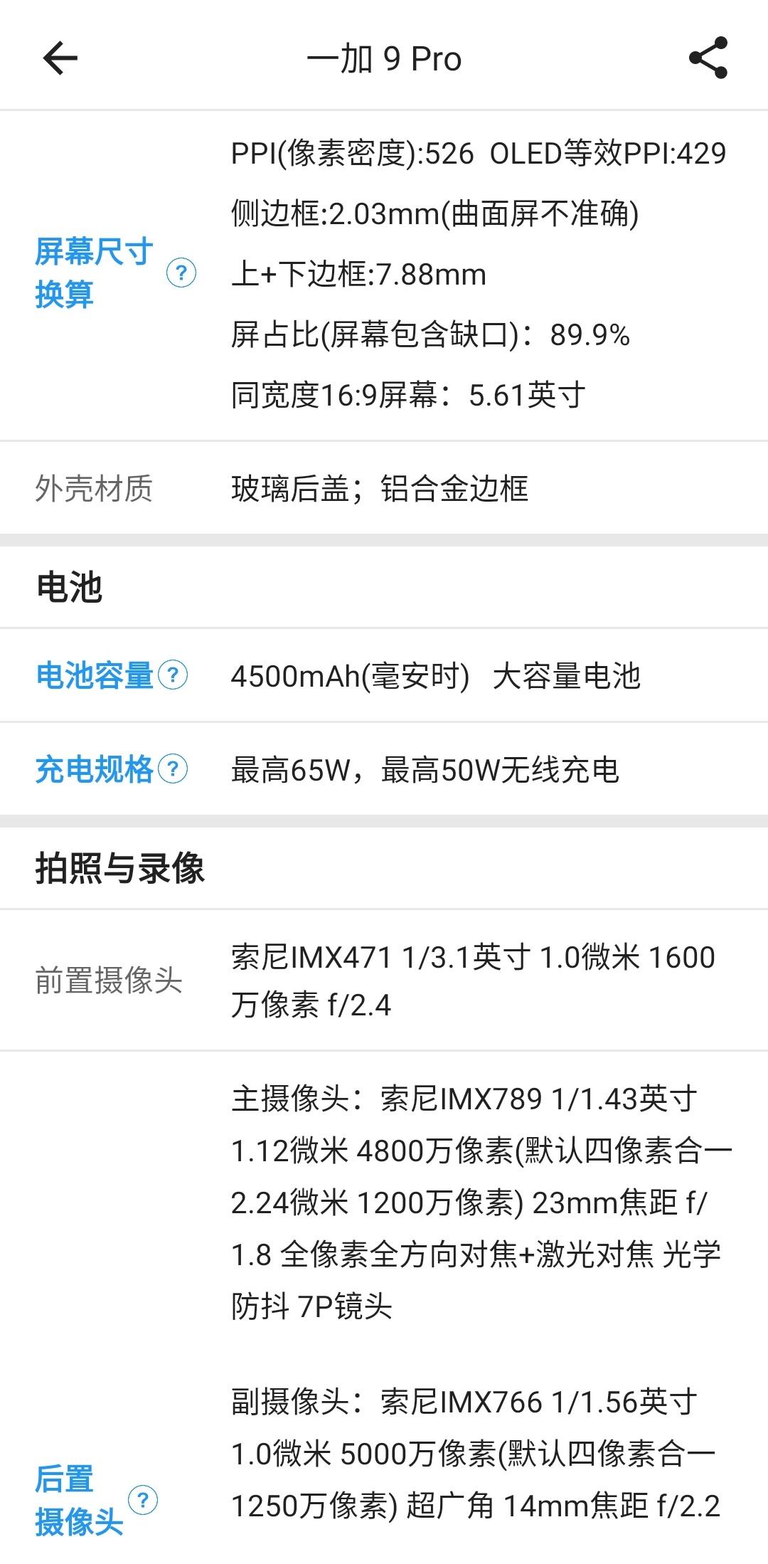 手机性能排行APP V5.0.1 安卓最新版截图4