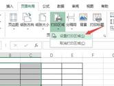 Excel2019怎么设置打印区域 操作步骤
