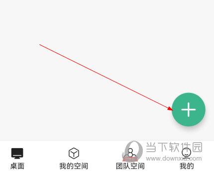 讯飞文档app官方下载