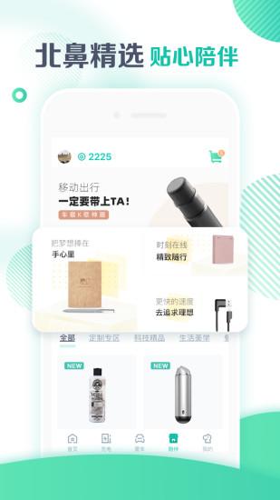 广汽埃安 V2.9.0 安卓版截图4