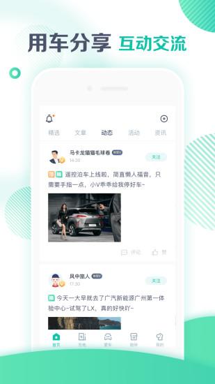 广汽埃安 V2.9.0 安卓版截图2
