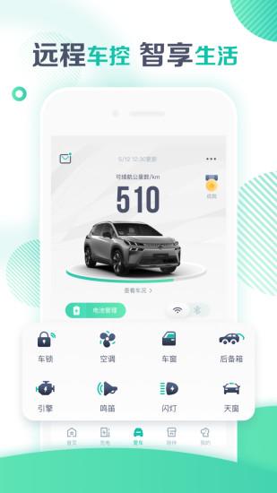 广汽埃安 V2.9.0 安卓版截图5