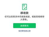 微信群收款如何发起 微信AA收款设置流程