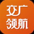 交广领航PC版 V4.4.3 最新版