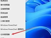 Windows11怎么打开任务管理器 在哪里打开