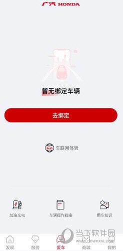 广汽本田APP官方正版下载