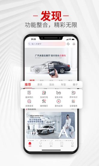 广汽本田 V1.2.0 安卓版截图2