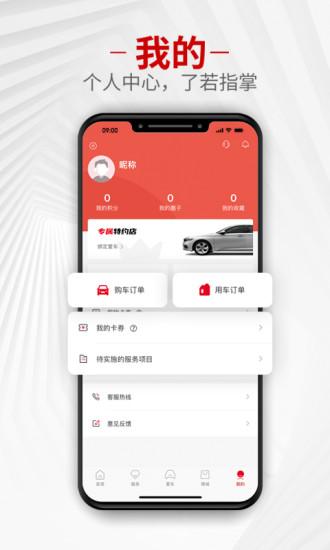 广汽本田 V1.2.0 安卓版截图5