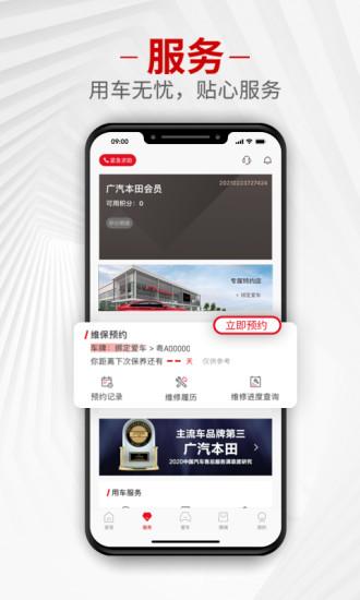广汽本田 V1.2.0 安卓版截图3
