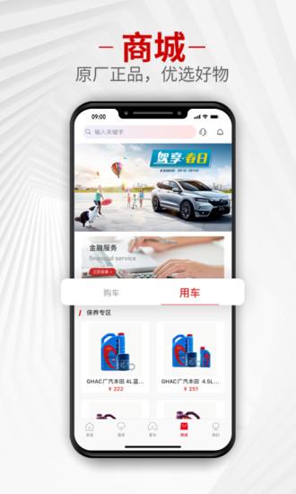 广汽本田 V1.2.0 安卓版截图4