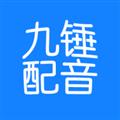 九锤配音PC版 V1.1.5 最新版