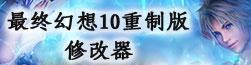 最终幻想10重制版修改器