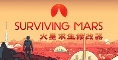 火星求生修改器