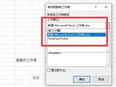 Excel2019怎么复制工作表 操作方法