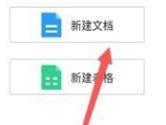 腾讯会议怎么新建文档 新增文档文件方法