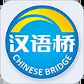 汉语桥俱乐部 V2.9.16 安卓版