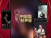 中国好声音APP怎么报名比赛 报名方法介绍