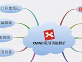 xmind和mindnode哪个好用 两者之间功能对比