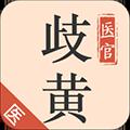 歧黄医官医生端 V3.9.0 安卓版