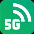 5GWiFi助手 V1.0.0 安卓版