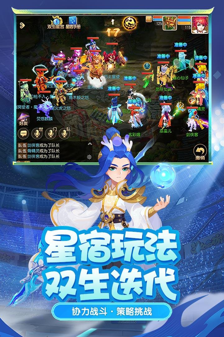 梦幻西游手机版 V1.338.0 安卓版截图1