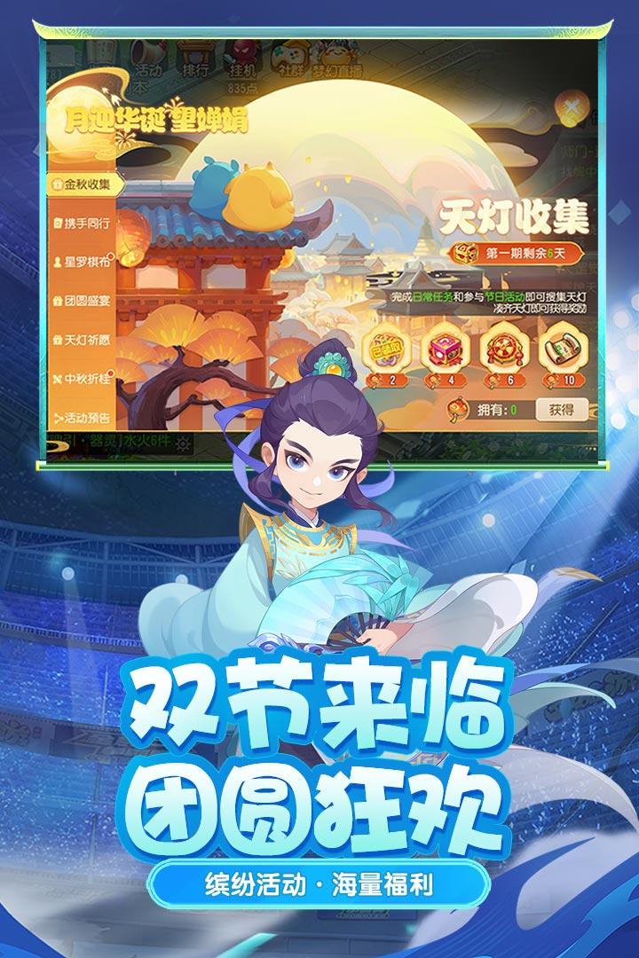 梦幻西游手机版 V1.338.0 安卓版截图4