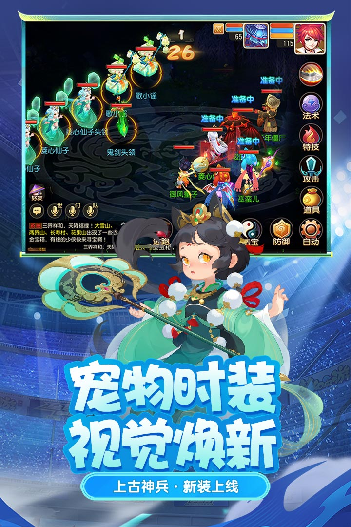 梦幻西游手机版 V1.338.0 安卓版截图2