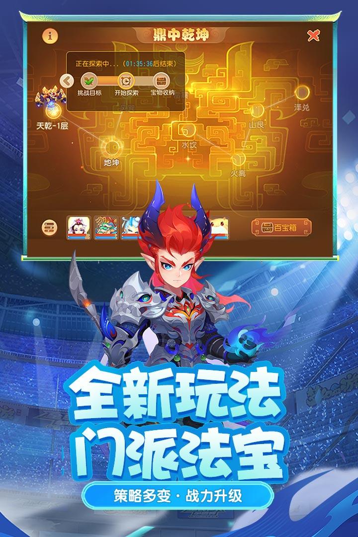 梦幻西游手机版 V1.338.0 安卓版截图3