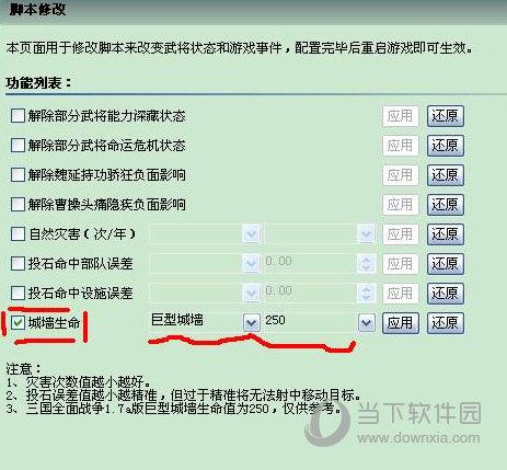 三国全面战争1.9b修改器下载