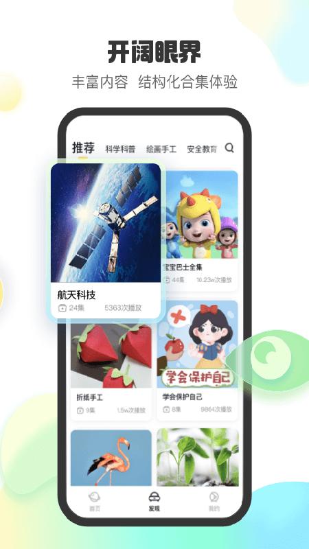 小趣星app V1.0.1 安卓版截图1