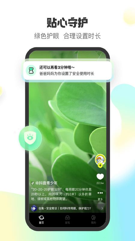 小趣星app V1.0.1 安卓版截图3