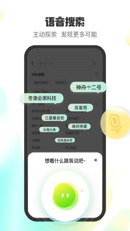 小趣星app V1.0.1 安卓版截图4