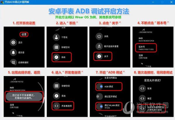 安卓手表ADB实用工具箱