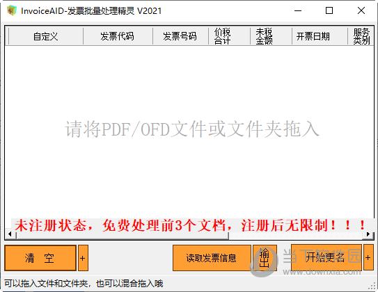 InvoiceAID发票批量处理精灵