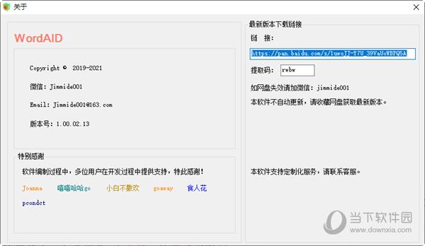 WordAID文档批量处理精灵