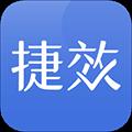 捷效办公 V2.5.1 安卓版
