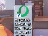 360极速浏览器怎么把网页放到桌面上 一个操作即可