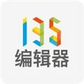 135编辑器 V2.0.0 官方版