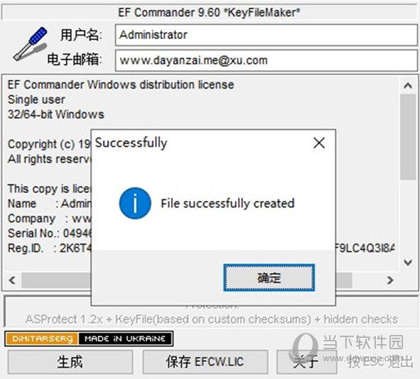 EF Commander破解版下载