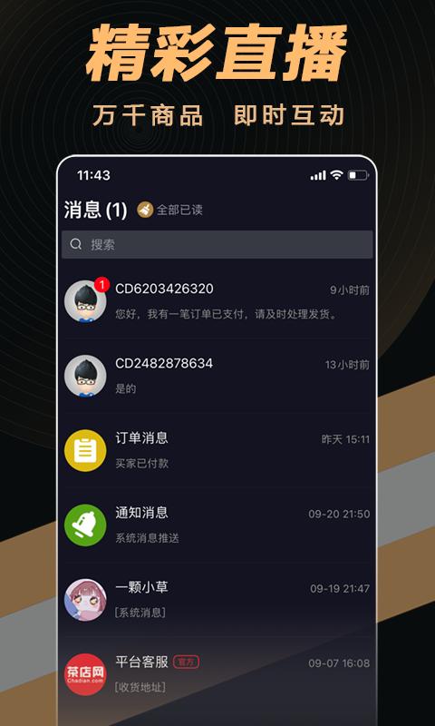 茶音 V1.0 安卓版截图2