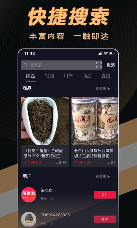 茶音 V1.0 安卓版截图4