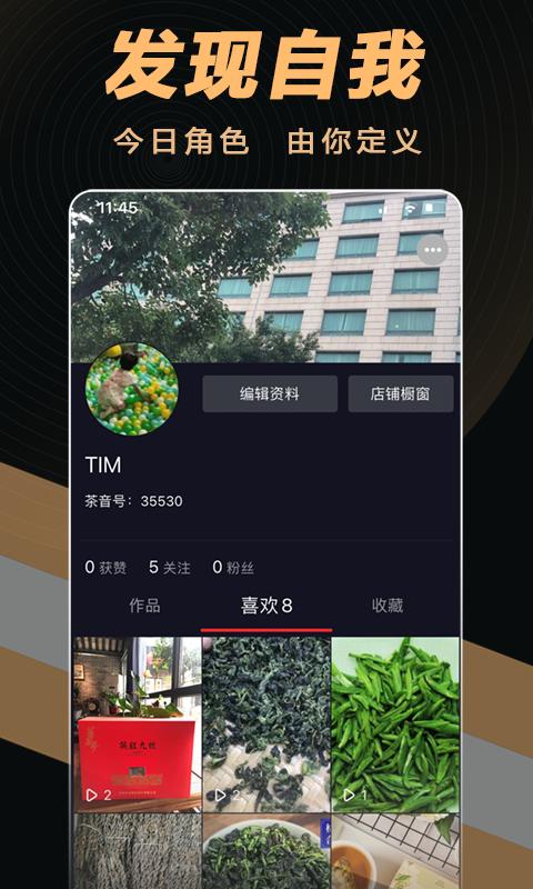 茶音 V1.0 安卓版截图3