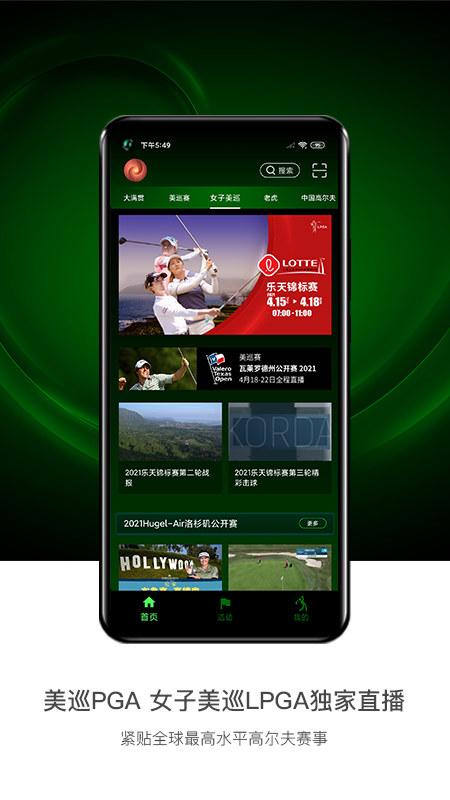 高尔夫频道 V4.2.2 安卓版截图3