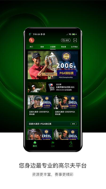 高尔夫频道 V4.2.2 安卓版截图4