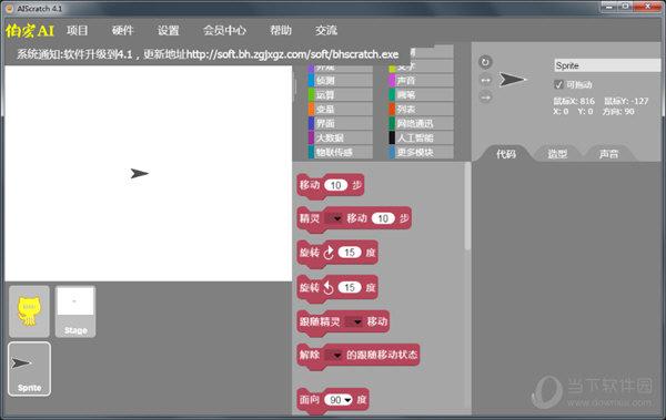 aiscratch4.1破解版免费下载