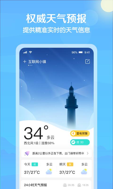 大雁天气 V1.0.1 安卓版截图1